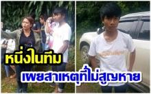 น้องคำฟู หนึ่งในนักฟุตบอลทีมหมูป่า เผยสาเหตุที่ไม่ได้สูญหายพร้อมกับเพื่อนๆ