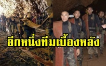 อีกหนึ่งทีมเบื้องหลัง!! ผู้พลีชีพเพื่อชาติ ภารกิจช่วย 13 ชีวิตติดถ้ำหลวง ประสานงานซีล กิน-นอนในถ้ำ