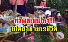 ชาวอาข่าบ้านผาหมี ทำพิธีเซ่นไหว้เจ้าป่าเจ้าเขา เปิดทางถ้ำหลวงช่วย 13 ชีวิต!!!