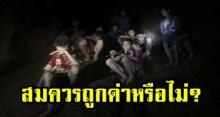 เดือด!!! ชาวเน็ตตั้งคำถาม 13 ชีวิต ทีมหมูป่า ติดถ้ำหลวง สมควรถูกด่าหรือไม่?