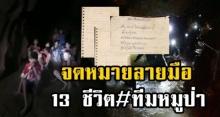 เปิดภาพจดหมายลายมือของ 13 ชีวิต ทีมหมูป่า ที่เขียนถึงครอบครัว ฝากทีมนักดำน้ำ ออกมาจากถ้ำหลวง !