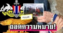 ถอดความหมาย Hooyah! ของหน่วยซีล หลังเสร็จสิ้นภารกิจ 13 ชีวิตทีมหมูป่า!