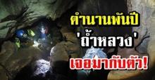 พีคที่สุด! นักปีนเขาเผย ตำนานพันปี ถ้ำหลวง มันมีอยู่จริง เจอมากับตัว!