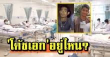 ซูมหา โค้ชเอก ในห้องปลอดเชื้อโรงพยาบาล ทำอะไร อยู่ตรงไหนนะ?
