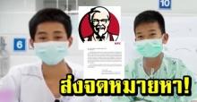 KFC ร้านไก้ทอดดัง ส่งจดหมายหา น้องอดุลย์ สมาชิกทีมหมูป่า หลัง บ่นอยากกิน KFC!