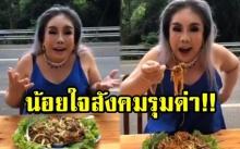 """ไม่มีที่จะยืนเลย!! """"ลีน่าจัง"""" ตั้งโต๊ะกินหมูป่าริมถนน ลั่น!! ฉันไม่ใช่คนไทยหรอ? (มีคลิป)"""