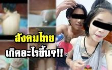 ชาวเน็ตจวกยับ!! คู่รักวัยรุ่นไทยสุดฉาว โพสต์คลิป รีวิวการร่วมเพศโชว์ คุยโวแสนภูมิใจได้หนึ่งแสนวิว