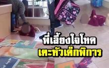 แฉพี่เลี้ยงใจอํามหิต! เตะหัว-เขวี้ยงกระเป๋าทุ่มใส่เด็กพิการ อ้างโมโหเด็กไม่ยอมเชื่อฟัง (คลิป)