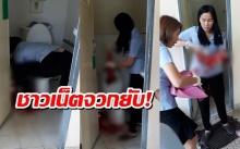 วิจารณ์ยับ! พยาบาลสั่ง สาวท้องแก่ ให้นั่งรอหมอ สุดท้ายคลอดในส้วม!