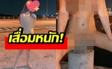 ไร้จิตสำนึก! เน็ตไอดอลสาวแก้ผ้า ถ่ายรูปโชว์หวิว บนสะพานใหม่ชลบุรี-เรียกยอดไลค์