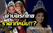 เผยราคาบัตรเข้าชม Miss Universe 2018 ที่ประเทศไทย โซนแพงสุดกี่หมื่น!?