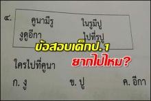 ช็อคทั้งโซเชียล!!ข้อสอบนักเรียน ป.1สุดยาก!! ผู้ใหญ่บางคนยังตอบไม่ได้