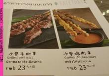 พี่จีนชอบอาหารไทยมาก เอาไปเปิดร้านที่นั่นเลยได้ชื่อเมนูไทยแบบนี้ ฮามาก