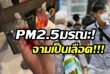 PM2.5มรณะ!เริ่มออกฤทธิ์?ทำหนุ่มจามเป็นเลือด แสบคอ-จมูก อันตรายมาก!