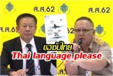ชาวเน็ตขยี้! ขายหัวเราะแซวภาพฮาๆ หลัง กกต. ขอซับไทย Thai language please