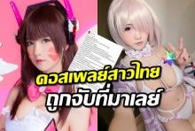 คอสเพลย์สาวไทย น้องโม่ยจัง  ถูกจับพร้อมเผยรีวิวชีวิตในช่วงติดคุกตม.ที่มาเลย์