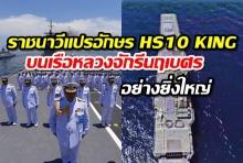 ราชนาวีแปรอักษร HS10 KING บนเรือหลวงจักรีนฤเบศรอย่างยิ่งใหญ่
