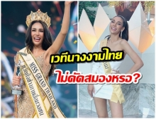 สื่อทั่วโลกเสนอข่าว โกโก้ มิสแกรนด์ไทยแลนด์ 2019 ไม่ควรได้มง!