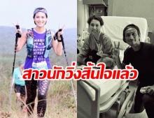 สาวนักวิ่ง ร่างกายแข็งแรง ไม่เคยมีสัญญาณเตือน รู้ตัวอีกทีเป็นมะเร็งระยะสุดท้าย