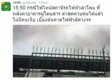 ไฟไหม้หลังคาสถานีรถไฟหัวลำโพง ล่าสุดควบคุมเพลิงได้แล้ว
