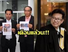 ตามสบายเลยครับ! ทนายเดชา ฮึ่ม! กลุ่มชาวพุทธฯ แจ้งความเท็จโทษหนัก