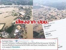โซเชียลแห่ติด แฮชแท็ก #Saveubon หลังน้ำท่วมสูง ไร้การช่วยเหลือ