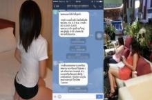 โอ๊ววแม่เจ้า! ไลน์หลุด! ของกรุ๊ปสาวไซด์ไลน์ ในการรับออเดอร์ลูกค้า ตกใจสุดขีด!