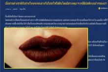 เมื่อหนุ่มฝรั่งกับชายไทยจะทะเลาะกันเพราะเหตุจากสีลิปสติกบนปาก