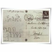 บุญตาที่ได้เห็น!เผยภาพไปรษณียบัตร ในหลวงรัชกาลที่9 ทรงเขียนถึง สมเด็จย่าพระพันวัสสา