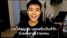 กินใจเหลือเกิน หนุ่ม อัดคลิปส่งถึงฝรั่ง หลังข่าว เที่ยวไทยช่วงนี้ห่อเหี่ยวไม่สนุก