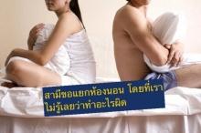 แนะวิธีรับมือสุดตรอง ! ทำอย่างไรหากสามีขอแยกห้องนอน บอกเลยเด็ด !!