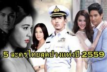 ชาวเน็ต เปิดรายชื่อ 5 ละครไทยสุดป่วงแห่งปี 2559