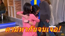 สุดซึ้ง! ฝาแฝดจีนได้เจอกันครั้งแรก หลังพลัดพรากไปนานนับสิบปี