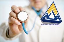 แชร์ประสบการณ์ตรวจสุขภาพฟรี (ประกันสังคม) : อย่าลืมไปใช้สิทธิกัน