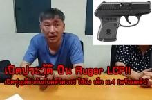เปิดประวัติ ปืน Ruger LCP เปิดรุ่นเดียวกันกับคดีวิศวกร ใช้ยิง เด็ก ม.4 (พร้อมคลิป)