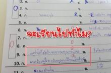 ปริญญาที่ได้ไปจะมีค่าเหรอ!! นักศึกษาเขียนขอคะแนนผ่านกระดาษคำตอบ!!