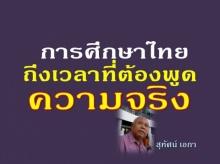 """การศึกษาไทย """"ถึงเวลาที่ต้องพูดความจริง"""""""
