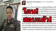 คนไทยว่าไง!! พ.ต.ท.เอกราช โดนเรียกสอบแล้ว! หลังโพสต์ต้านนั่งท้ายกระบะ!!