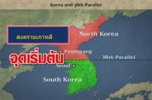 นี่แหละต้นเหตุ!! ทำไมเกาหลีถึงแบ่งเป็นเหนือกับใต้ จุดเริ่มต้นของสงครามเกาหลี!!