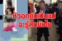 ช็อกหนักเมื่อเห็นรูปลูกตัวเองในกลุ่มขายตัว เผยถูกตำรวจบังคับขายตัว แจ้งความคดีไม่คืบ!!