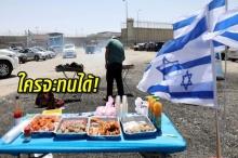 เจ้าหน้าที่อิสราเอลปิ้งย่างสร้างกลิ่นหอม เพื่อเป็นการยั่วยุเหล่านักโทษ ที่อดอาหารประท้วง!