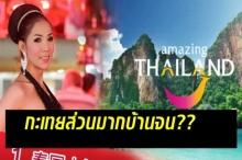 """เปิด 5 เรื่องที่คนจีนเข้าใจผิดเกี่ยวกับไทย อย่างอึ้ง!? """"กะเทยส่วนมากบ้านจน""""!!"""