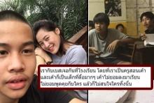 เปิดภาพความเป็นจริง ครูสาวพบรักกับนักเรียน โพสต์อวดแฟน ตอนจบ พีคน้ำตาไหล!?