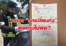 ยังไงกันแน่ !?!? ตำรวจออกใบสั่งแต่พอไปขนส่งชี้ว่าไม่ผิด..คนเปลี่ยนท่อต้องอ่าน