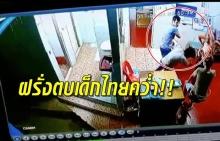 ฉาวทั่วโลก!! ฝรั่งตบเด็กไทยหัวคะมำ โกรธเด็กเก็บค่าเข้าห้องน้ำ 10 บาท(คลิป)