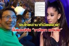 คนไทยเล่านาทีเฉียดตาย! อุ้มลูกหนีระเบิดระทึกกลางคอนเสิร์ต อาเรียนา แกรนเด