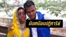 นี่แหละพรหมลิขิต!! สาวเหยื่อสาดกรดที่ผ่านศัลยกรรมมา17รอบ พบรักจนได้แต่งงาน!!