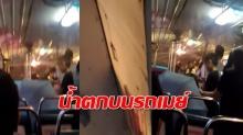 น้ำตกบนรถเมล์! ผู้โดยสารหลบกันวุ่นทั้งคัน หลังฝนถล่มแล้วรถหลังคารั่ว (คลิป)