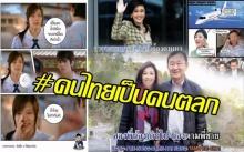 """วาระแห่งชาติ! โลกออนไลน์แห่โพสต์แซว """"ยิ่งลักษณ์"""" หนีขึ้นศาล #คนไทยเป็นคนตลก"""