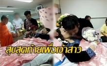 รักแท้มีจริง... วิวาห์สุดซึ้งในโรงพยาบาล สุขสุดท้ายเพื่อเจ้าสาวที่เหลือเวลาใช้ชีวิตอีก 1 เดือนบนโลก (คลิป)